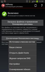 Screenshot_2013-10-27-15-08-39